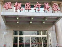 北京雅靓整形医院
