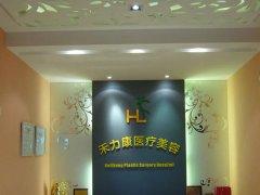 北京禾力康整形医院