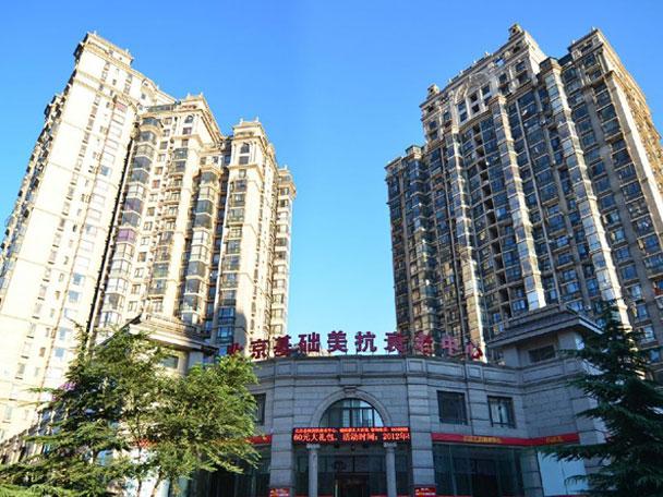 北京基础美医疗美容医院