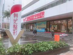广东韩妃医疗美容医院