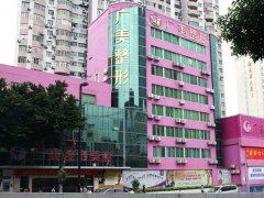 广州广美整形医院