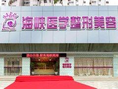 广州海峡整形医院
