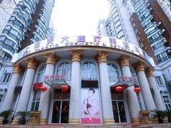 上海天大医疗美容医院