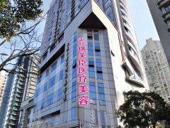 上海瑞芙臣整形医院