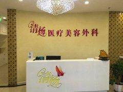 上海清杨整形医院