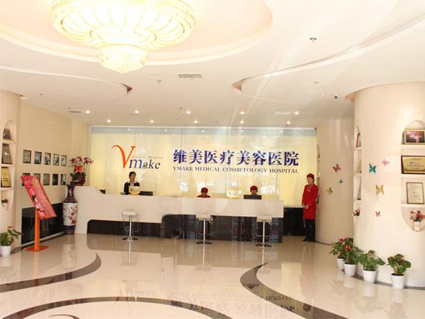 天津维美医疗美容医院