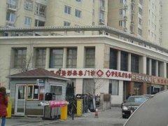 天津伊曼整形医院