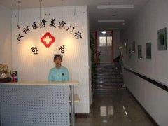 天津汉诚整形医院
