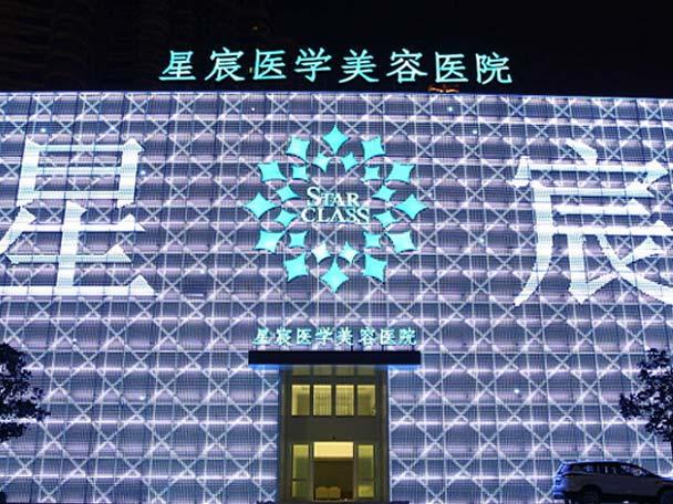 重庆著名的整形医院排行定来星宸