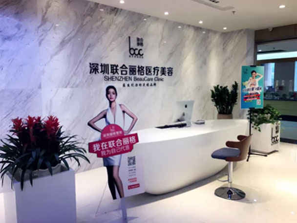 深圳联合丽格整形医院