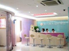 深圳南方激光整形医院