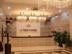 武汉五洲莱美整形美容医院