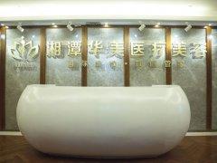 湘潭华美整形医院