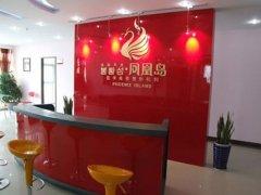 南京凤凰岛整形医院