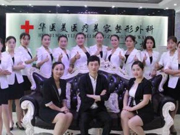 西安华医美整形医院