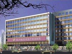 杭州格莱美医疗美容医院