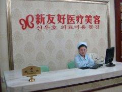 杭州新友好整形医院