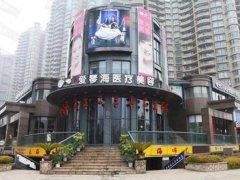 杭州爱琴海整形医院