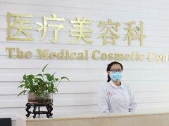 深圳恒生医院整形美容