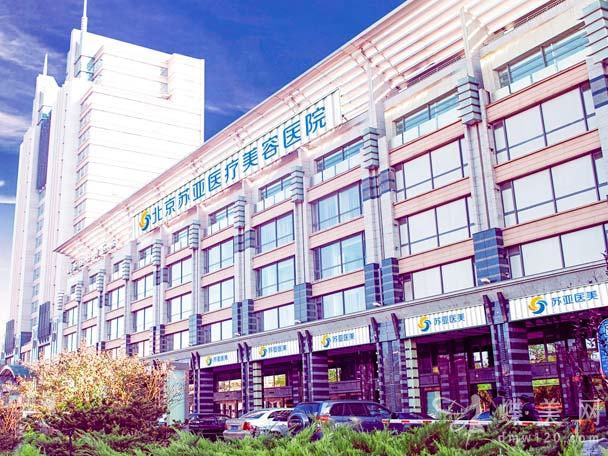 北京苏亚医疗美容医院