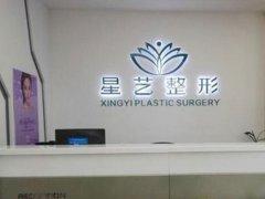 郑州星艺整形医院