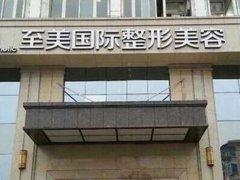 郑州至美整形医院