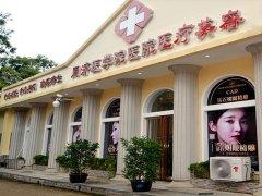 武汉同济医院整形美容