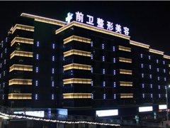 宜昌前卫整形医院