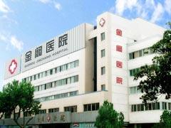 苏州金阊医院整形美容