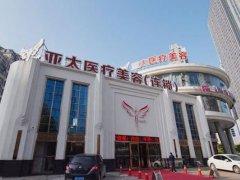 重庆亚太整形医院