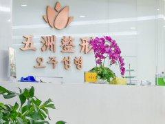 重庆五洲妇儿医院整形美容
