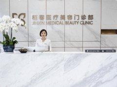 上海槿馨整形医院