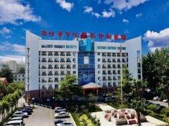 潍坊医学院整形外科医院