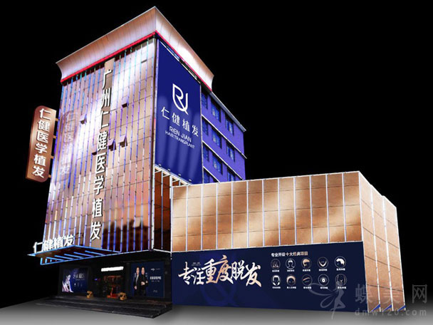 广州仁健植发医院