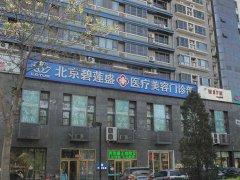 北京碧莲盛植发医院