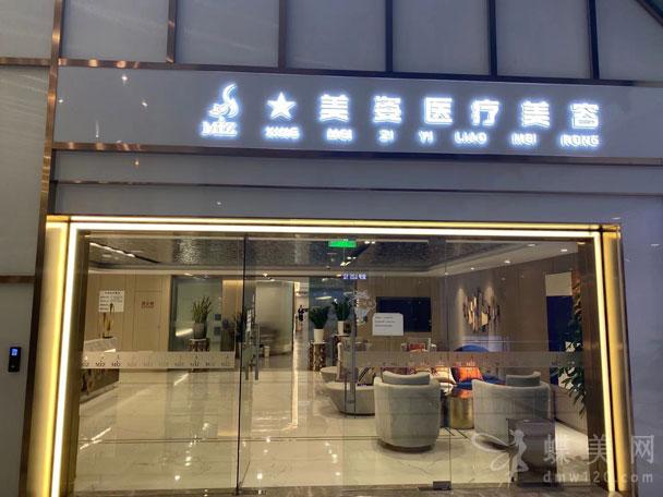 上海美姿整形医院
