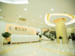 南京新生植发医院