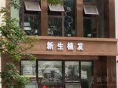 徐州新生植发医院