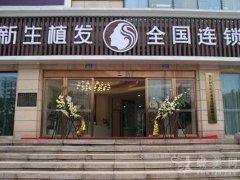 重庆新生植发医院