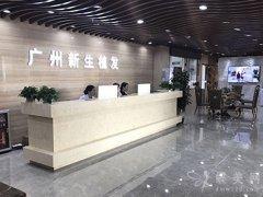 广州新生植发医院