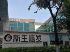 贵阳新生植发医院