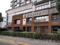 杭州丽都和美整形医院